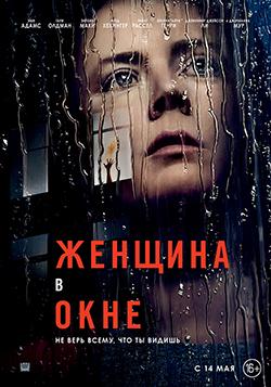 Женщина в окне, исчезнувшая