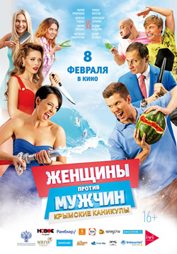 Женщины против мужчин 2: Крымские каникулы
