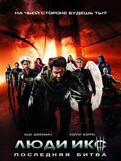Люди-икс 3: последняя битва