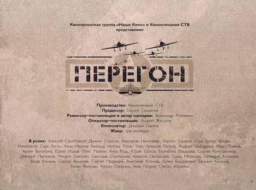 Перегон .   фото ©  www.ctb.ru