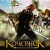 Кочевник: Казахский цирюльник