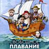 Свободное плавание: Русский народный транквилизатор