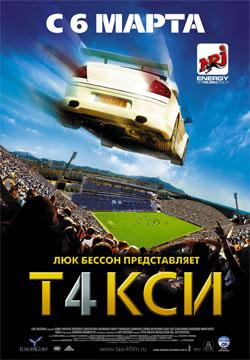 http://pics.kinokadr.ru/photoes/2007/03/11/taxy4/0.jpg