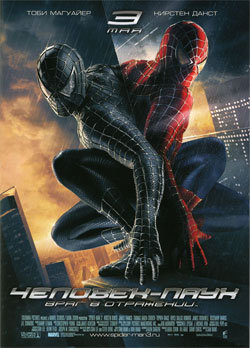 Человек-паук 3: Враг в отражении