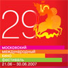 ММКФ-2007 на старте