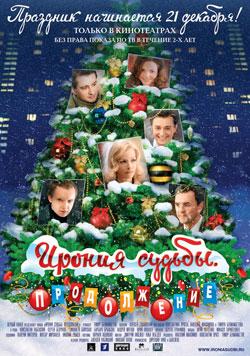 http://pics.kinokadr.ru/photoes/2007/12/23/ironia/0.jpg