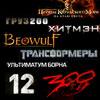 2007: Итоги года кино