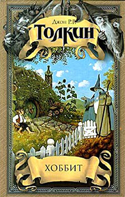 """Хоббит"", Дж.Р.Р.Толкин"