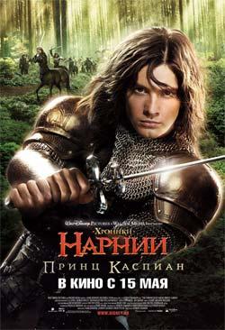 Хроники Нарнии 2: Принц Каспиан