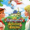 Приключения Алёнушки и Ерёмы: Козлятушки-ребятушки