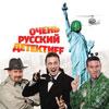 Очень русский детектив: Особенности национального детектива