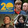 Кинотавр-2009: «Волчок», «Бубен барабан», «Сынок»