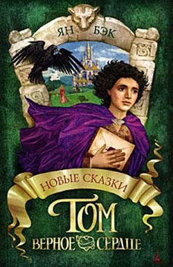 Том Верное Сердце
