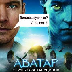 Аватар с бульвара Капуцинов