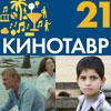 Кинотавр-2010 посредине