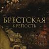 Брестская крепость: Они выстояли