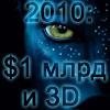Российская кинокасса 2010: итоги и выводы