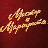 Мастер и Маргарита: Семнадцать лет спустя