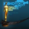 Киношок-2011: Не было никакого Либо