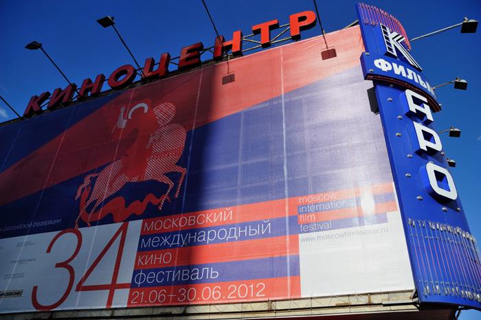 Московский кинофестиваль: ММКФ-2012: Церемония закрытия