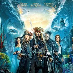 Пираты Карибского моря: Мертвецы не рассказывают сказки: Ещё одно пиратское проклятие