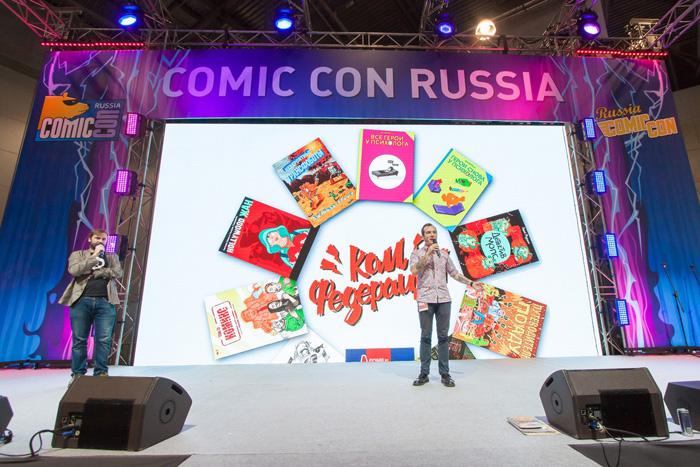 Comic Con Russia 2017