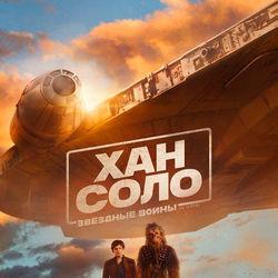 Хан Соло: Звездные войны. Истории: «Сокол Тысячелетия» на штрафстоянке